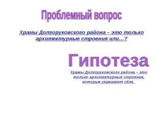 Храмы Долгоруковского района – это только архитектурные строения или…? Храмы