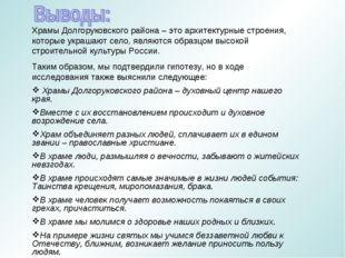 Храмы Долгоруковского района – это архитектурные строения, которые украшают с
