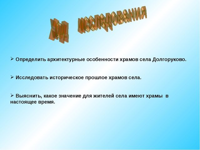 Определить архитектурные особенности храмов села Долгоруково. Исследовать ис...