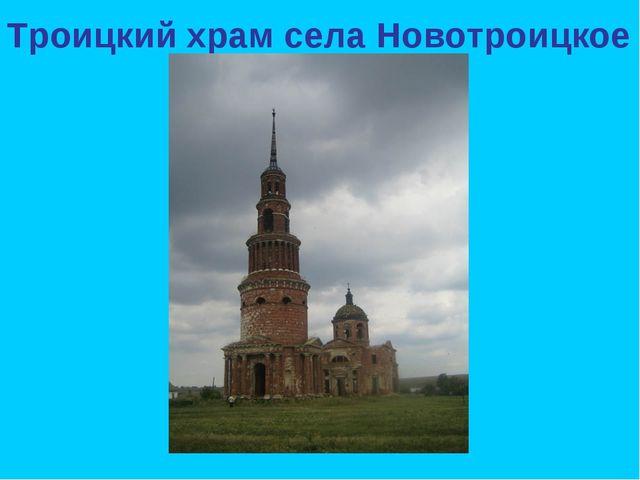 Троицкий храм села Новотроицкое