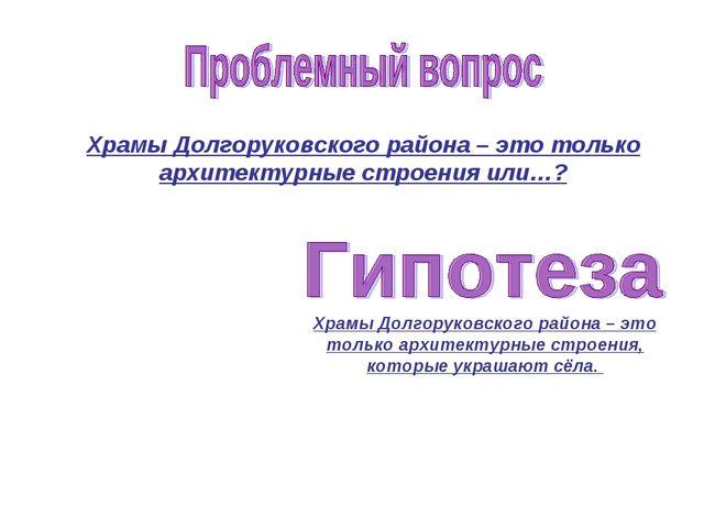 Храмы Долгоруковского района – это только архитектурные строения или…? Храмы...
