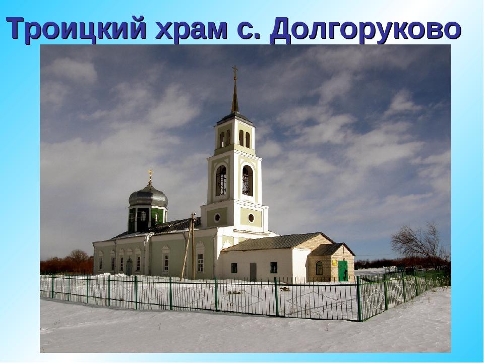 Троицкий храм с. Долгоруково