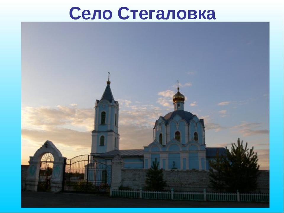 Село Стегаловка