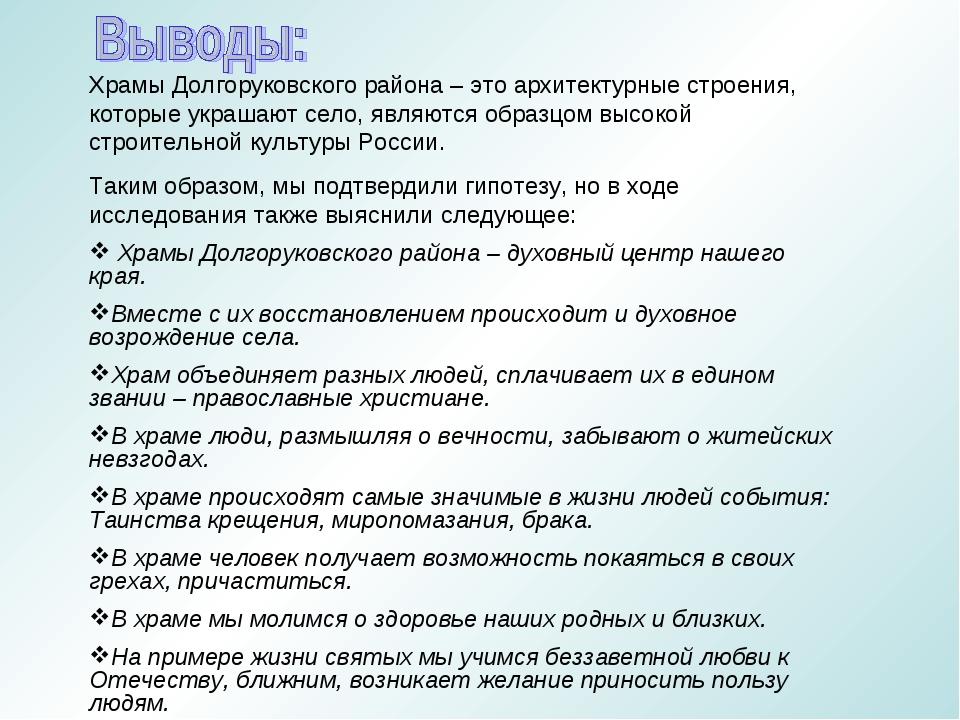 Храмы Долгоруковского района – это архитектурные строения, которые украшают с...