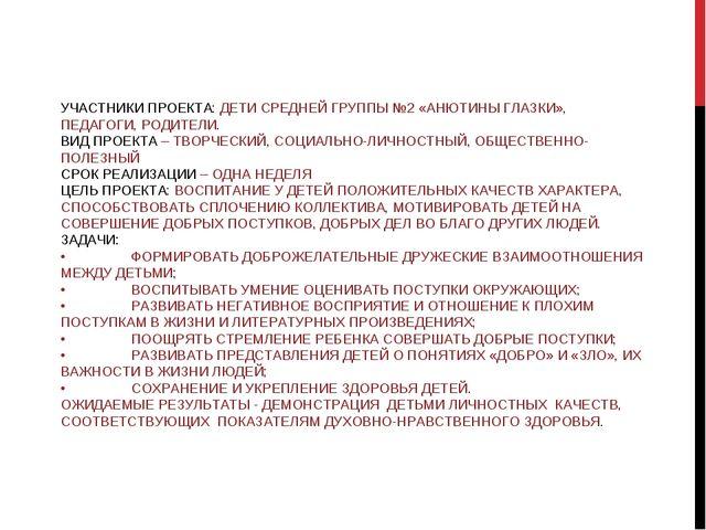 УЧАСТНИКИ ПРОЕКТА: ДЕТИ СРЕДНЕЙ ГРУППЫ №2 «АНЮТИНЫ ГЛАЗКИ», ПЕДАГОГИ, РОДИТЕЛ...