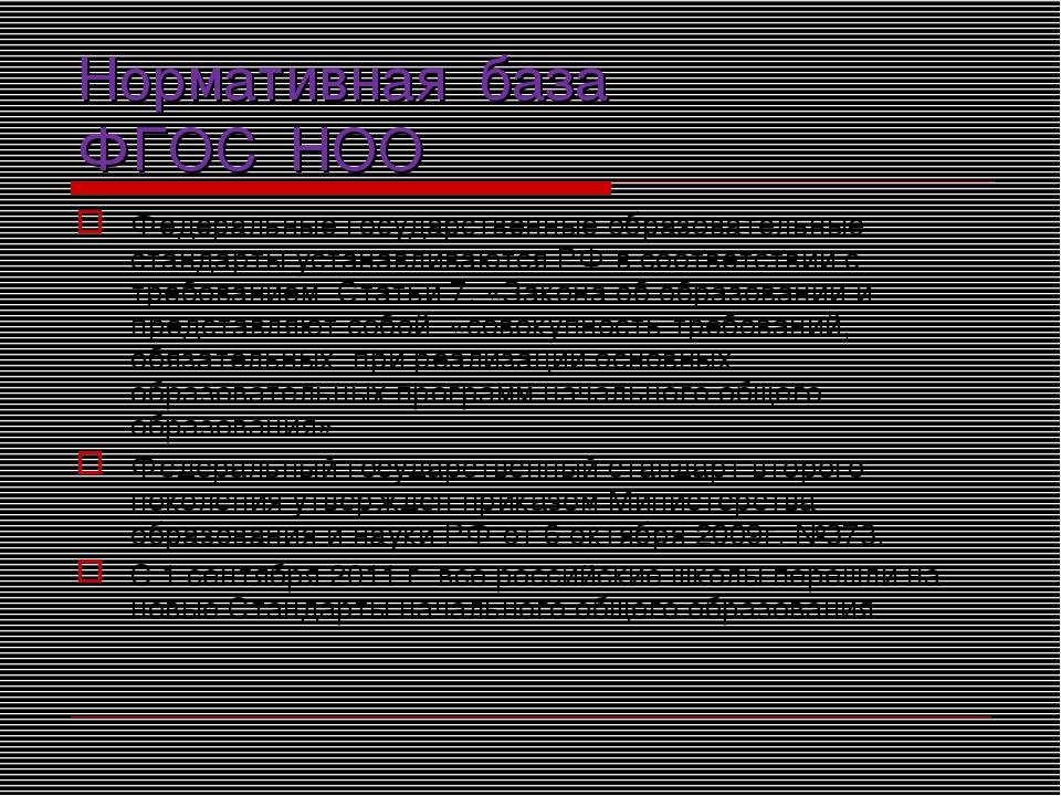 Нормативная база ФГОС НОО Федеральные государственные образовательные стандар...