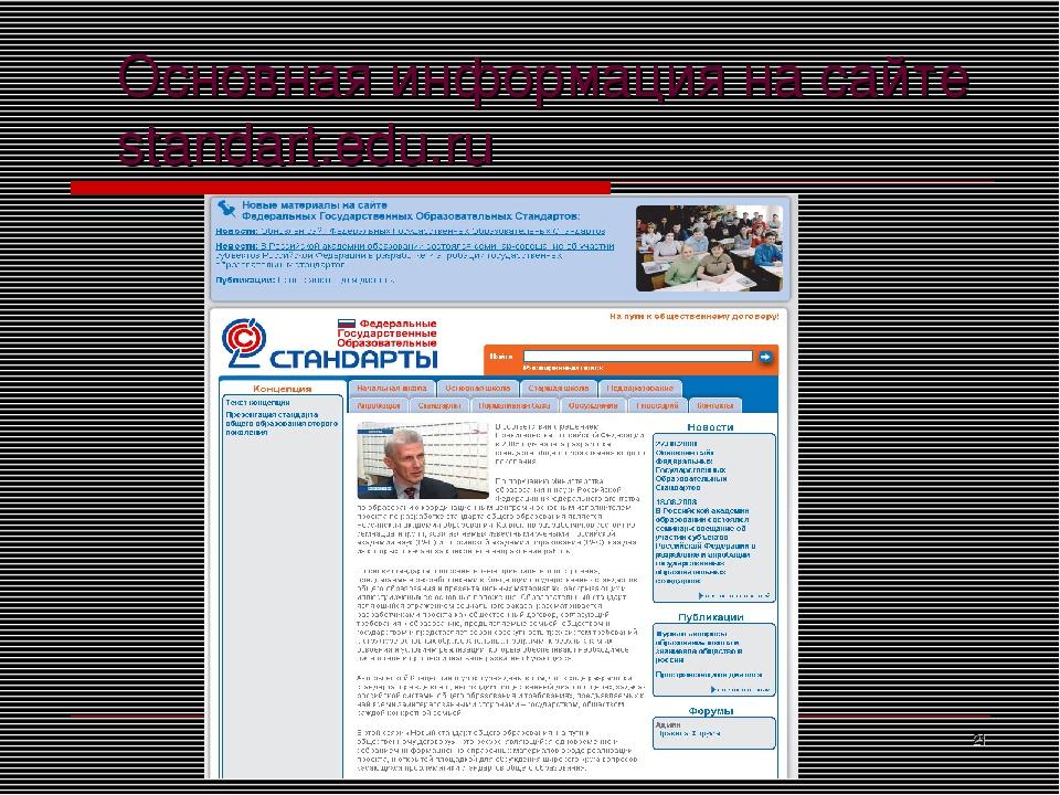 Основная информация на сайте standart.edu.ru *