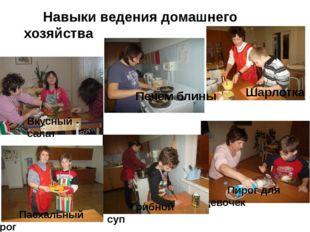 Навыки ведения домашнего хозяйства Шарлотка Печем блины Вкусный салат Пирог