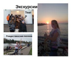 Экскурсии Театр Этна Мир Рождественская песенка Азаров Антон выступление на