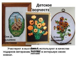Детское Творчество Даша А. –вышивка лентами Участвуют в выставках, использую
