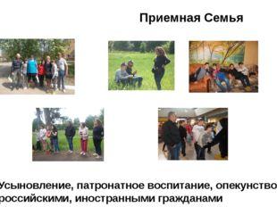 Приемная Семья Усыновление, патронатное воспитание, опекунство российскими, и