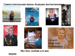 Самостоятельная жизнь бывших воспитанников Любовь Шандринова Второе образован