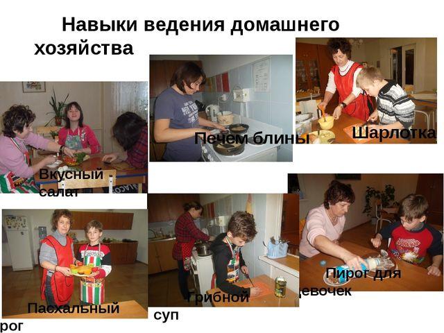 Навыки ведения домашнего хозяйства Шарлотка Печем блины Вкусный салат Пирог...
