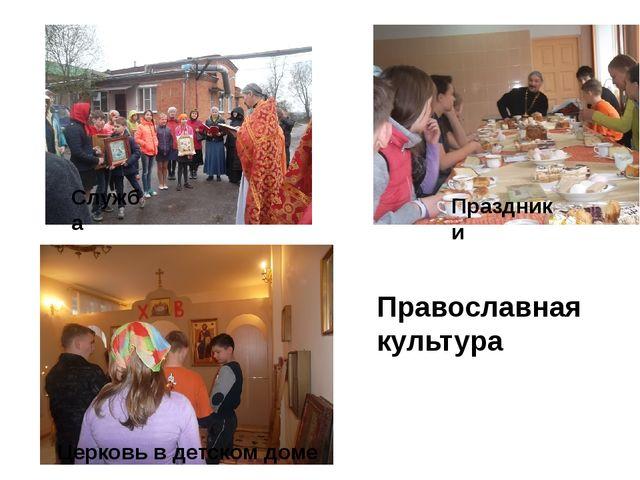 Православная культура Церковь в детском доме Служба Праздники