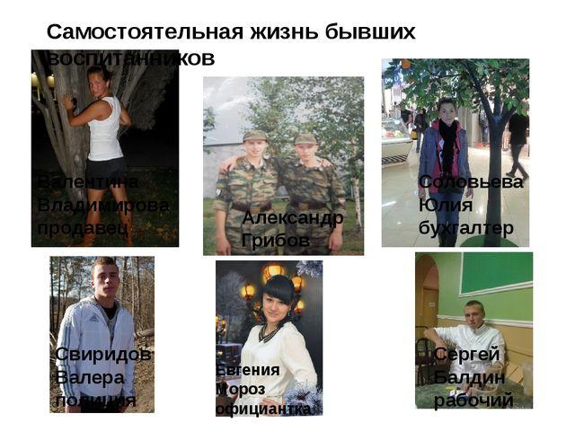 Самостоятельная жизнь бывших воспитанников Свиридов Валера полиция Александр...