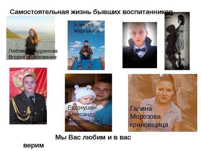 Самостоятельная жизнь бывших воспитанников Любовь Шандринова Второе образован...