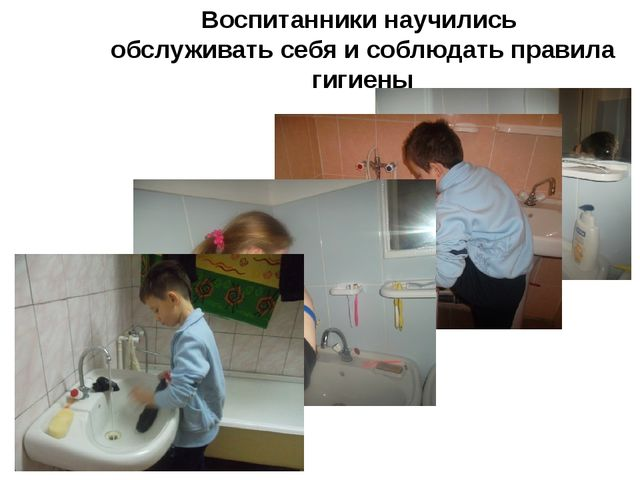 Воспитанники научились обслуживать себя и соблюдать правила гигиены