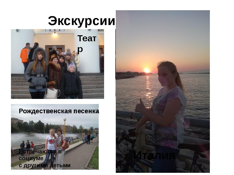 Экскурсии Театр Этна Мир Рождественская песенка Азаров Антон выступление на...
