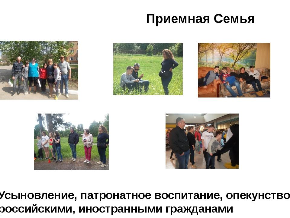 Приемная Семья Усыновление, патронатное воспитание, опекунство российскими, и...