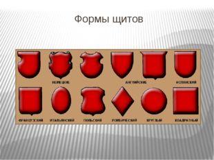 Формы щитов