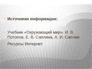 Источники информации: Учебник «Окружающий мир». И. В. Потопов, Е. В. Саплина,