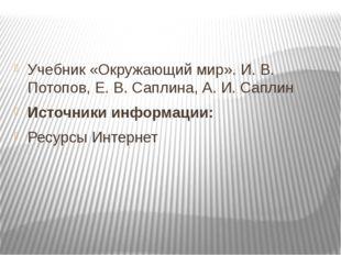 Учебник «Окружающий мир». И. В. Потопов, Е. В. Саплина, А. И. Саплин Источник