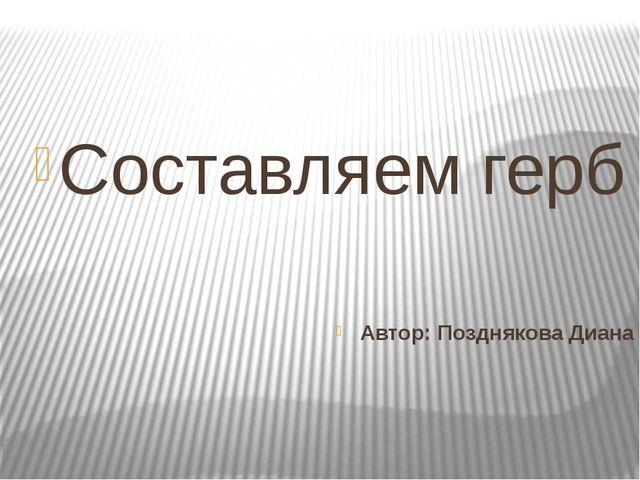 Составляем герб Автор: Позднякова Диана