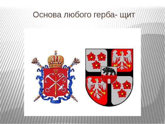 Основа любого герба- щит