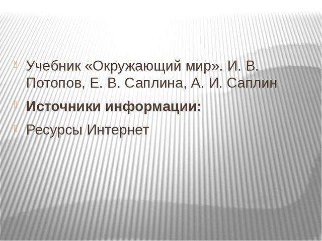 Учебник «Окружающий мир». И. В. Потопов, Е. В. Саплина, А. И. Саплин Источник...