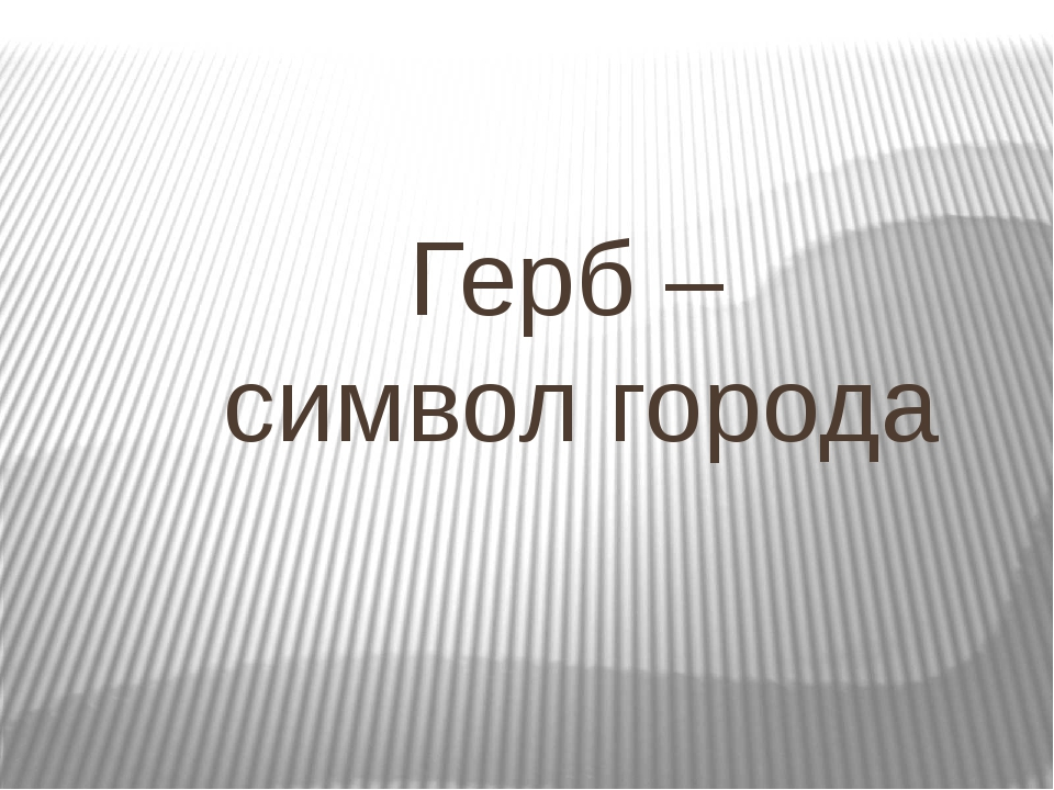 Герб – символ города