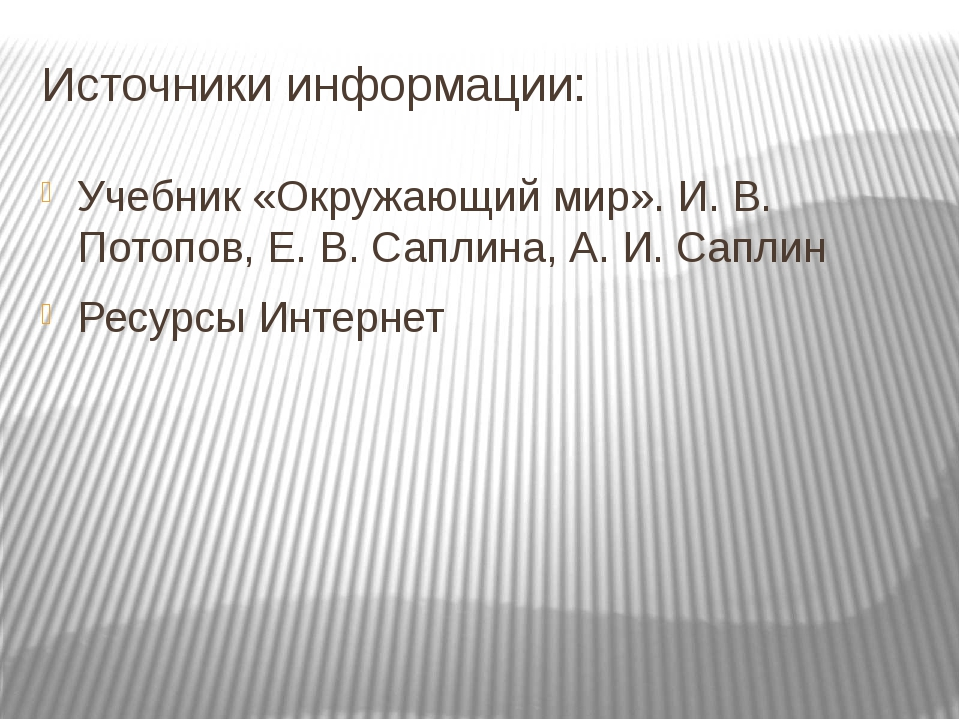 Источники информации: Учебник «Окружающий мир». И. В. Потопов, Е. В. Саплина,...