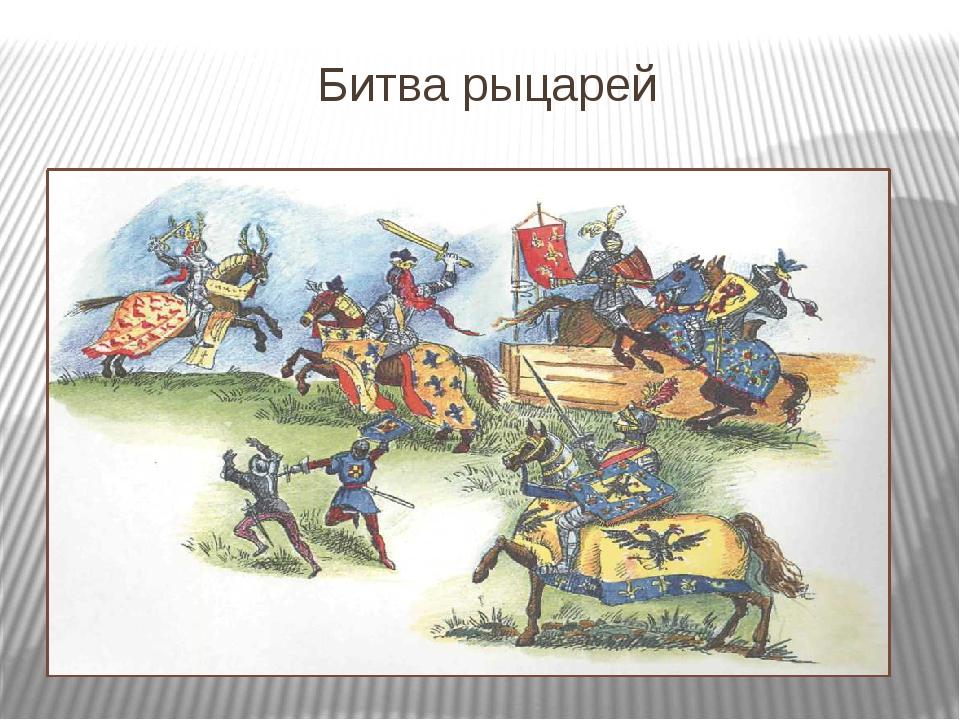 Битва рыцарей