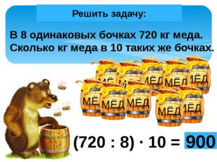 Решить задачу: В 8 одинаковых бочках 720 кг меда. Сколько кг меда в 10 таких