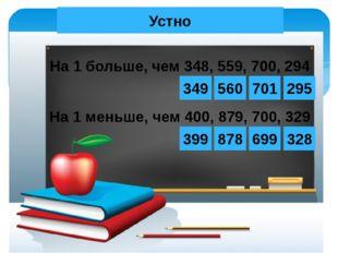 Устно На 1 больше, чем 348, 559, 700, 294 349 560 701 295 На 1 меньше, чем 40