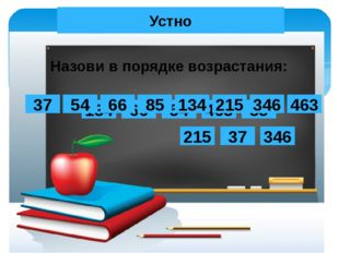 Устно Назови в порядке возрастания: 134 66 54 463 85 215 37 346 134 66 54 463