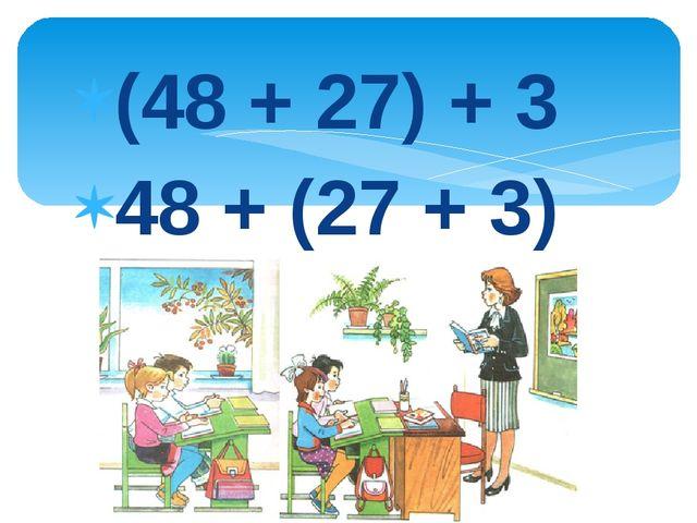 (48 + 27) + 3 48 + (27 + 3)
