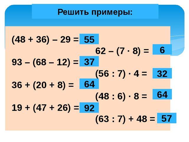 Решить примеры: (48 + 36) – 29 = 62 – (7 · 8) = 93 – (68 – 12) = (56 : 7) · 4...
