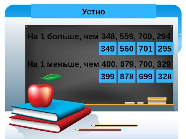 Устно На 1 больше, чем 348, 559, 700, 294 349 560 701 295 На 1 меньше, чем 40...