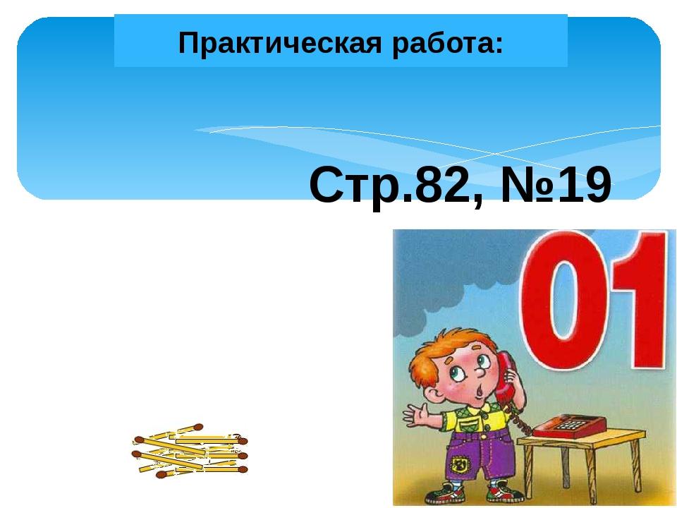 Практическая работа: Стр.82, №19
