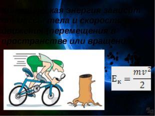 Кинетическая энергия зависит от массы тела и скорости его движения (перемещен