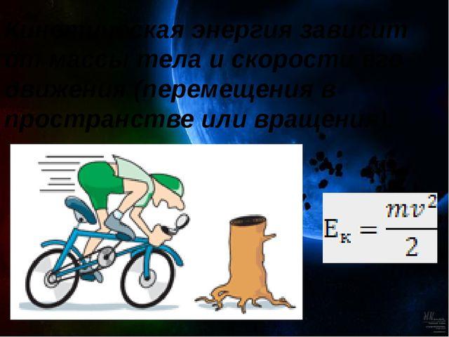 Кинетическая энергия зависит от массы тела и скорости его движения (перемещен...