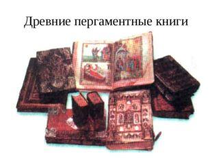 Древние пергаментные книги