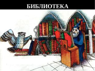 БИБЛИОТЕКА Наскальный рисунок
