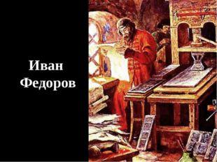 Иван Федоров