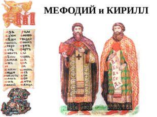 МЕФОДИЙ и КИРИЛЛ
