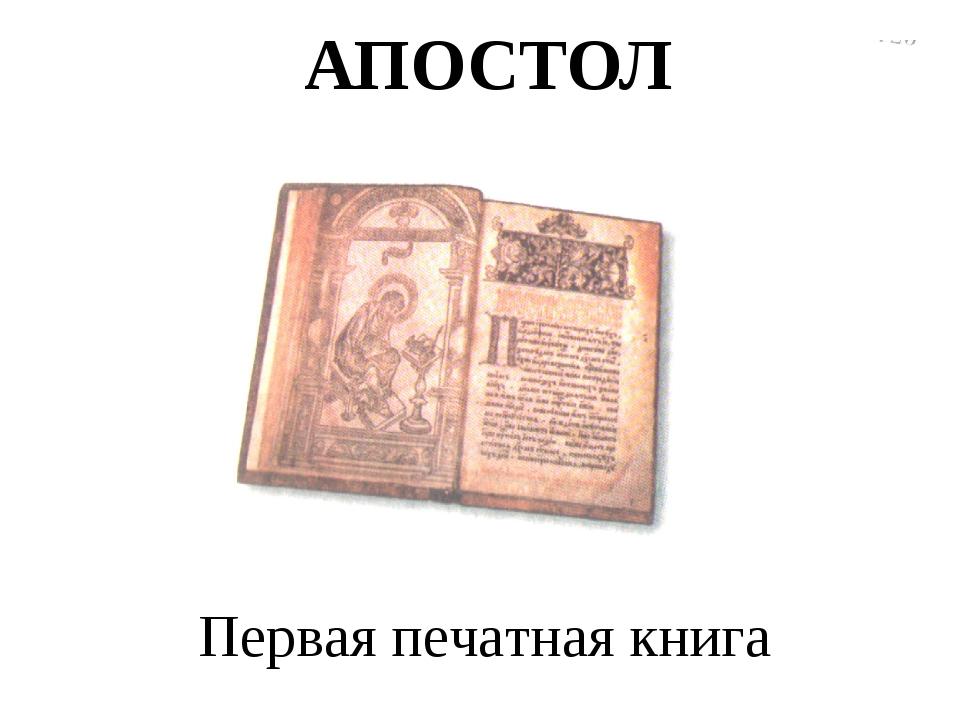 АПОСТОЛ Первая печатная книга