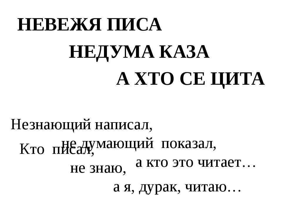 Незнающий написал, не думающий показал, а кто это читает… НЕВЕЖЯ ПИСА НЕДУМА...