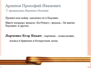 Архипов Прокофий Иванович ( прадедушка Ларченко Наташи) Прошёл всю войну, зак