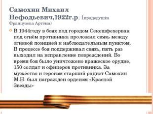 Самохин Михаил Нефодьевич,1922г.р. (прадедушка Французова Артёма) В 1944году