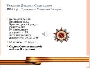 Руденок Демьян Семенович 1915 г.р. (Прадедушка Матвеевой Валерии) место рожде
